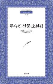 푸슈킨 산문 소설집 (보급판 문고본)