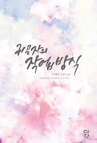귀공자의 작업방식 : 서혜은 장편 소설