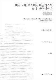 """<font title=""""미국 노예, 프레더릭 더글러스의 삶에 관한 이야기 (큰글씨책)"""">미국 노예, 프레더릭 더글러스의 삶에 관한...</font>"""