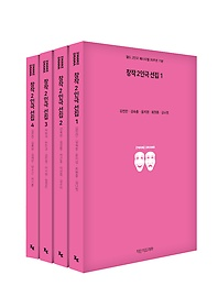 창작 2인극 선집 1~4권 세트