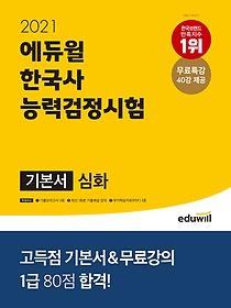 [심화] 2021 에듀윌 한국사능력검정시험 기본서 - 1, 2, 3급