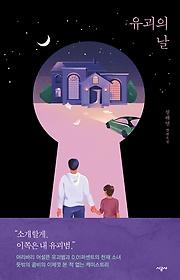 유괴의 날 :정해연 장편소설