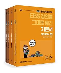 "<font title=""2021 EBS 강의를 그대로 옮긴 공인중개사 기본서 2차 세트"">2021 EBS 강의를 그대로 옮긴 공인중개사 ...</font>"