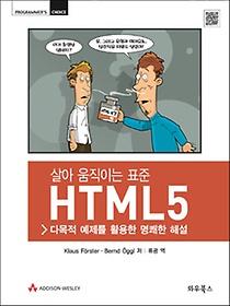 살아 움직이는 표준 HTML5