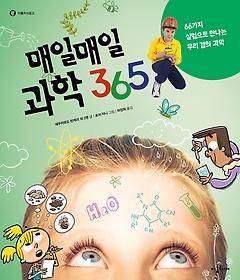 매일매일 과학 365