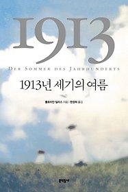 1913 세기의 여름