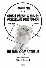 "<font title=""어떻게 인간과 공존하는 인공지능을 만들 것인가"">어떻게 인간과 공존하는 인공지능을 만들...</font>"