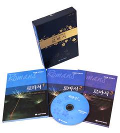 로마서 세트 CD:3