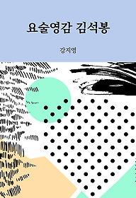 요술영감 김석봉