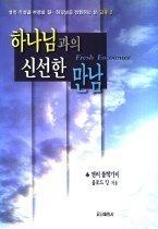 하나님과의 신선한 만남 - 교재 2