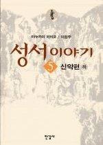 성서이야기 5 - 신약편 (하)