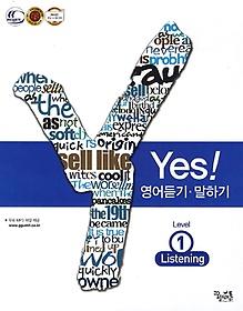 Yes! 영어듣기 말하기 Level 1