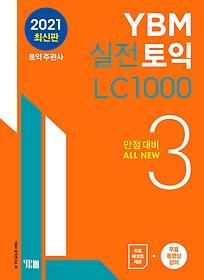 YBM 실전토익 LC 1000 3