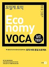 "<font title=""모질게 토익 이코노미 보카 Economy VOCA 실전 TEST"">모질게 토익 이코노미 보카 Economy VOCA ...</font>"