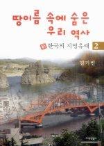 땅이름 속에 숨은 우리 역사  : 新 한국의 지명유래. 2