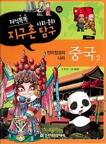 지식똑똑 지구촌 사회 문화 탐구 4 - 중국2