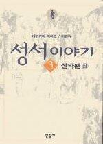성서이야기 3 - 신약편 (상)