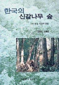 한국의 신갈나무 숲