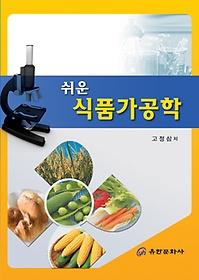 (쉬운) 식품가공학
