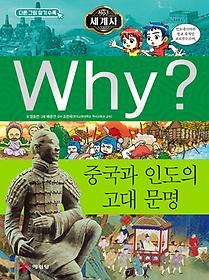 Why? 세계사 중국과 인도의 고대문명