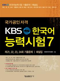 국가공인자격 KBS 한국어능력시험 7