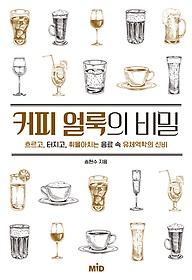 커피 얼룩의 비밀/송현수 지음