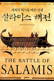 살라미스 해전 - 세계의 역사를 바꾼 전쟁