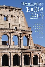 건축으로 만나는 1000년 로마 : 이탈리아 공인건축사 정태남의 로마 역사 기행