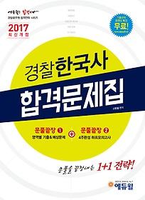 2017 에듀윌 경찰공무원 합격문제집 - 경찰한국사