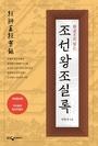한권으로 읽는 조선왕조실록