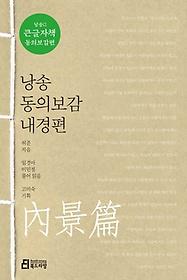 낭송 동의보감 내경편 (큰글자책)