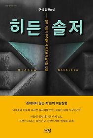 히든솔저 : 구상 장편소설, 한국 최초의 우주발사체 나로호의 숨겨진 진실