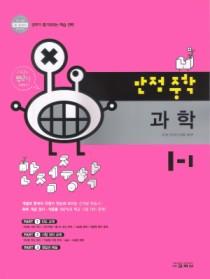 만점 중학 과학 1-1 (2010)