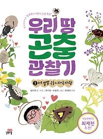 "<font title=""우리 땅 곤충 관찰기 2 - 하트 뿅뿅 곤충의 자식사랑"">우리 땅 곤충 관찰기 2 - 하트 뿅뿅 곤충의...</font>"