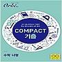 (새책) 2021 COMPACT 기출 수학 나형 (2020년)