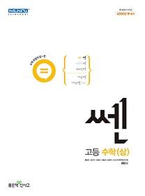 쎈 SSEN 고등 수학 (상/ 2022년용)