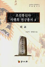 조선통신사 사행록 연구총서 4