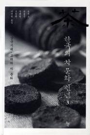 한국의 차 문화 천년 3