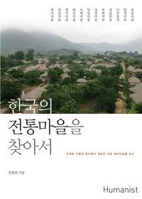 한국의 전통마을을 찾아서