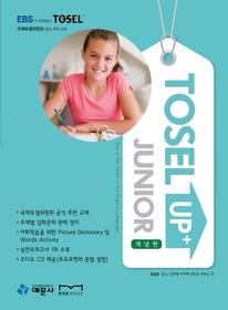 TOSEL Up+ Junior 개념편