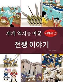 세계 역사를 바꾼 전쟁 이야기 - 세계사 편