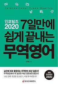 "<font title=""인코텀즈 2020 - 7일만에 쉽게 끝내는 무역영어"">인코텀즈 2020 - 7일만에 쉽게 끝내는 무역...</font>"
