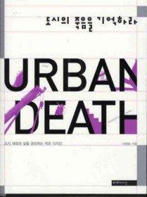 도시의 죽음을 기억하라 URBAN DEATH