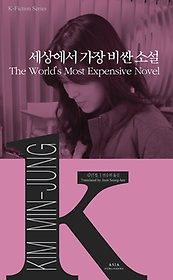 "<font title=""세상에서 가장 비싼 소설 The World's Most Expensive Novel"">세상에서 가장 비싼 소설 The World's Mos...</font>"