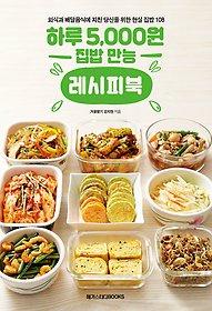 하루 5,000원 집밥 만능 레시피북