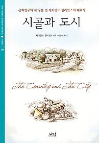 시골과 도시