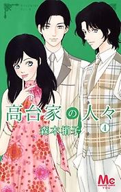 高台家の人びと 4 (マ-ガレットコミックス)