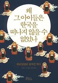 """<font title=""""왜 그 아이들은 한국을 떠나지 않을 수 없었나"""">왜 그 아이들은 한국을 떠나지 않을 수 없...</font>"""