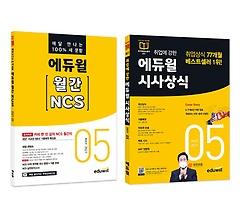 에듀윌 월간 NCS + 시사상식 세트 (2021년 5월호)