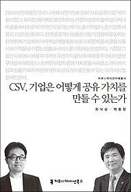 "<font title=""CSV, 기업은 어떻게 공유 가치를 만들 수 있는가"">CSV, 기업은 어떻게 공유 가치를 만들 수...</font>"